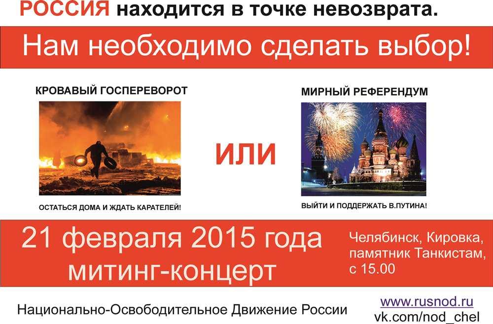 Как сообщил агентству «Урал-пресс-информ» координатор проекта Глеб Щукин, на митинг заявлено 120