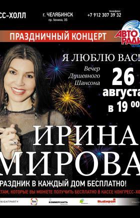 Концерт «Я люблю Вас!» петербургской исполнительницы Ирины Эмировой состоится в Челябинском Конгр