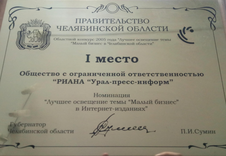 2005   Правительство Челябинской области