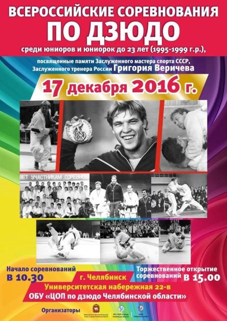 На соревнования съедутся спортсмены из всех шести регионов УрФО, а также гости из Оренбургской, Н