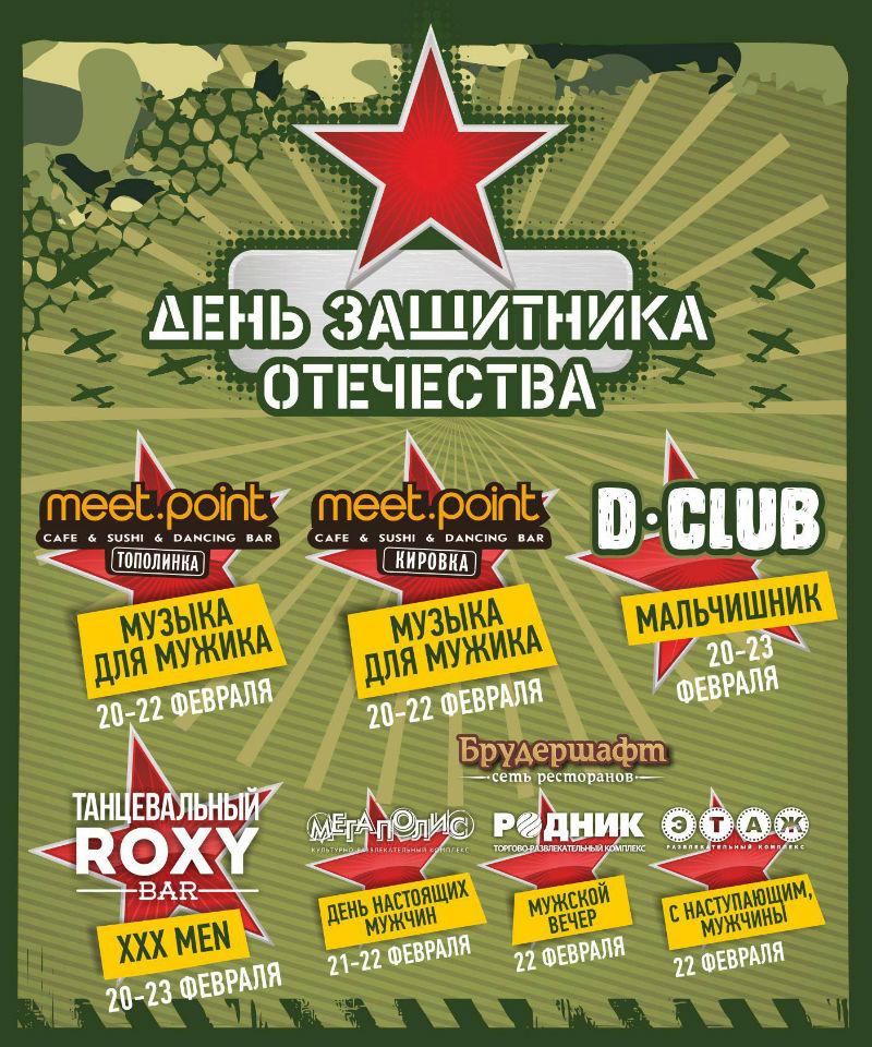 С 20 по 22 февраля в танцевальных барах Meet.Point«Кировка» и «Тополинка» пройдут вечеринки «Музы