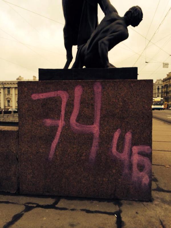 Как сообщает «Фонтанка.ru», на постаменте под конной скульптурой на Аничковом мос