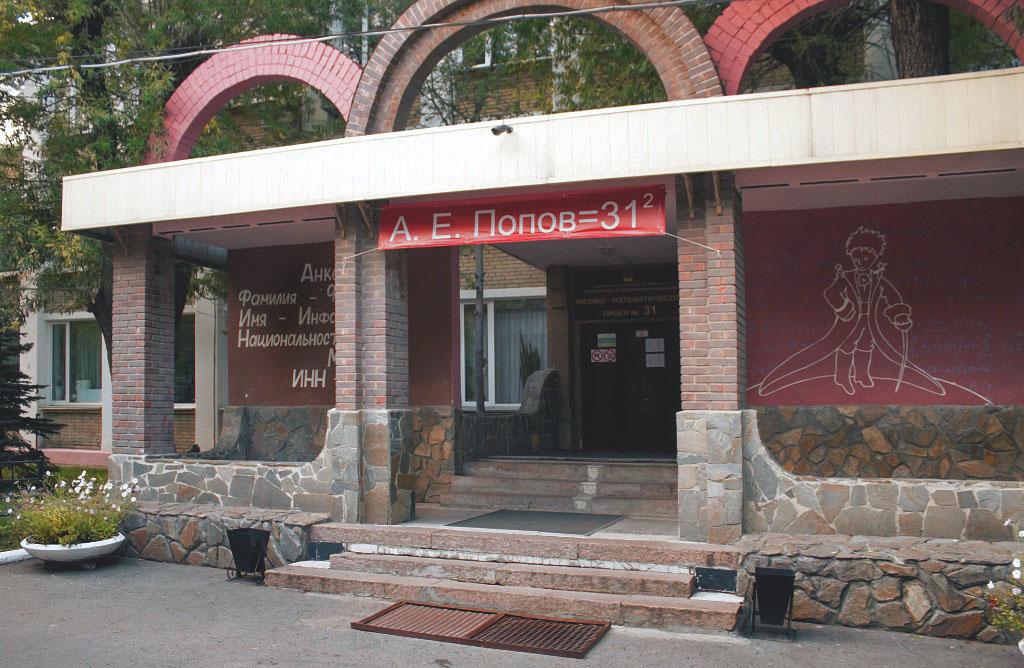 Физико-математический лицей №31 Челябинска занял третью строчку рейтинга ста лучших школ России п