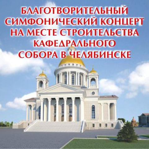 Специально для исполнения композиции в Христорожденственский кафедральный собор привезли колокола