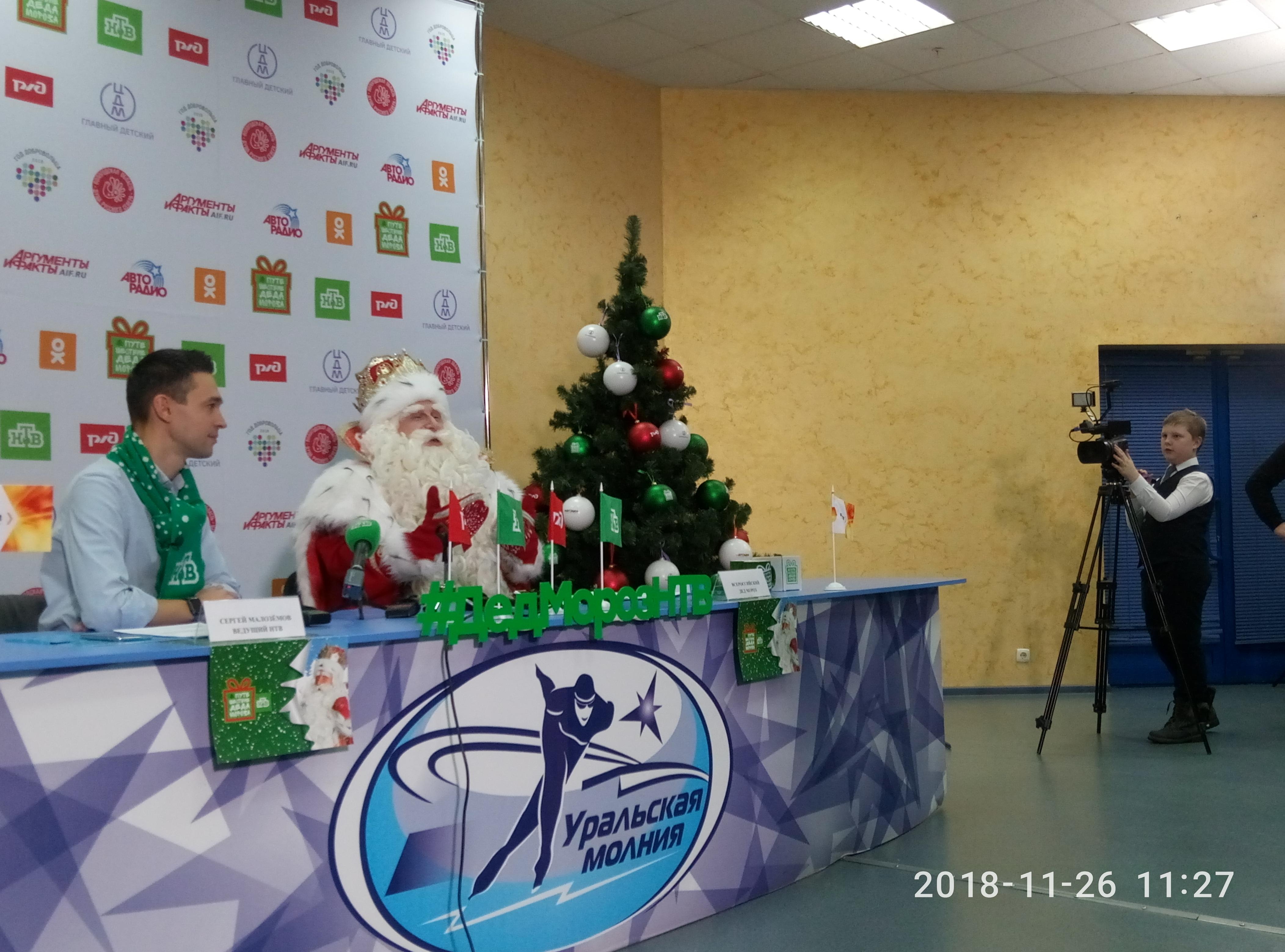 Всероссийский Дед Мороз из Великого Устюга третий год подряд вместе с командой НТВ путешествует п