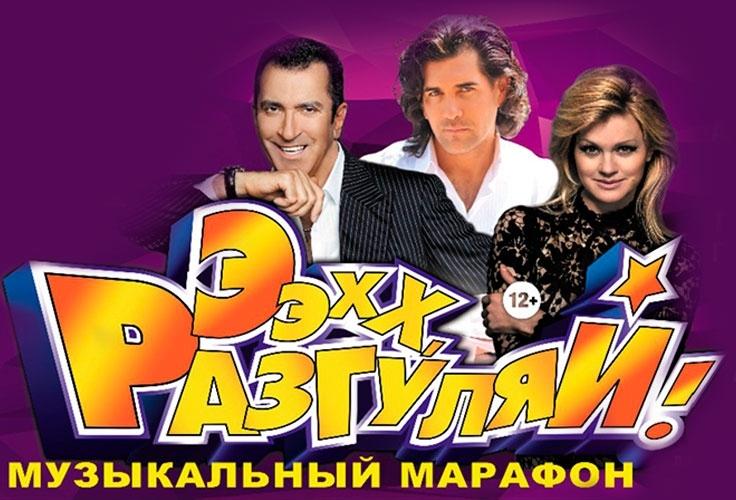25 ноября Челябинск встречает «Ээхх, Разгуляй!» в ДС «Юность» - в 2016 году Радио Шансон отмечае