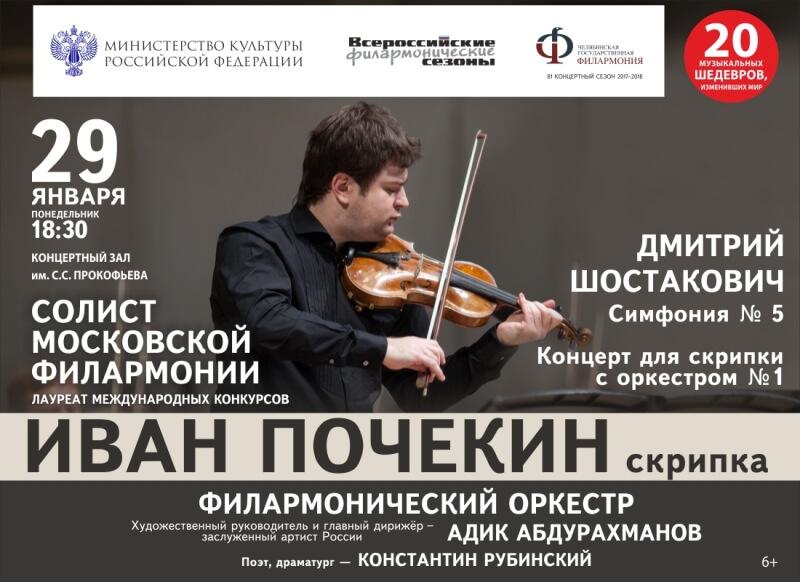 В этот вечер с оркестром