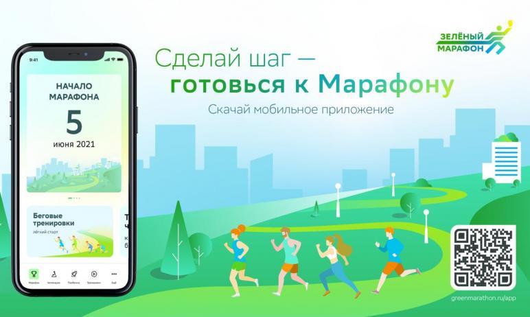Зеленый Марафон расширяет границы в Челябинской области. В масштабном празднике Сбера можно приня