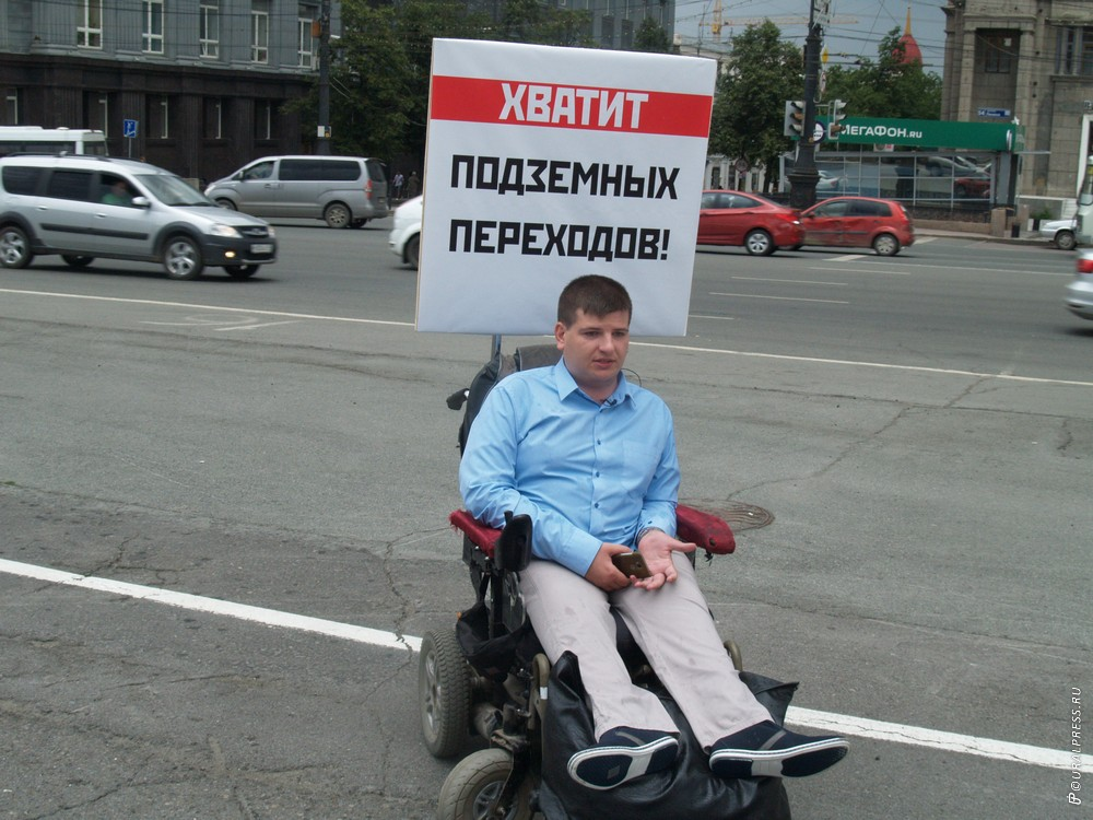 В четверг, 9 августа, житель Челябинска с ограниченными возможностями Николай Ольховский провел о