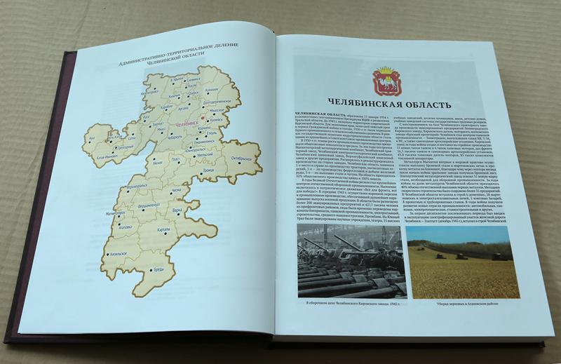 Уникальное издание «Челябинская область: энциклопедия», отметившее в прошлом году свой