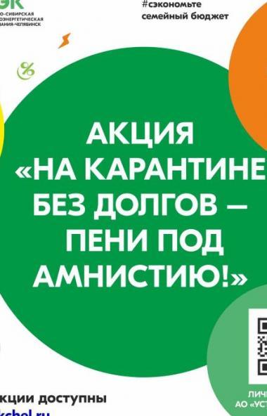 ООО «Уралэнергосбыт», как агент АО «УСТЭК-Челябинск» по сбыту тепловой энергии, объявляет о начал