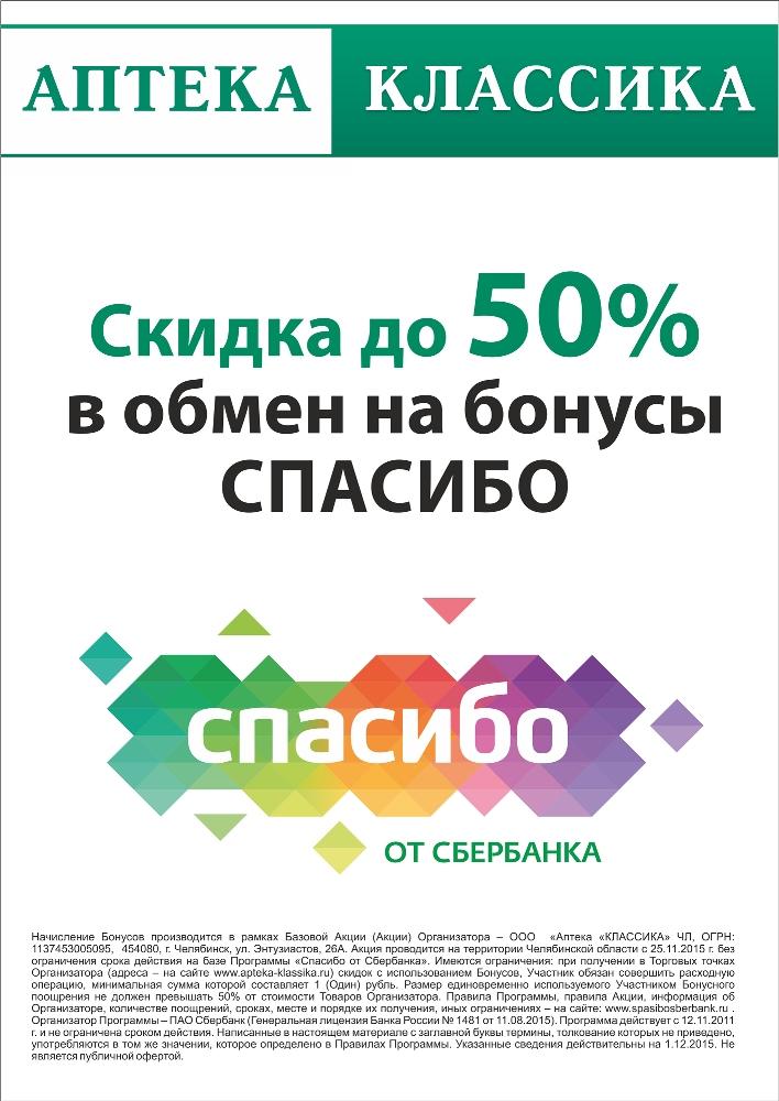 Сеть аптек «Классика» присоединилась к крупнейшей банковской программе лояльности «Спасибо от Сбе