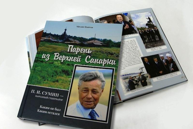 Как сообщили агентству «Урал-пресс-информ» в музее, в 2016 году Петру Ивановичу исполнилось бы 70