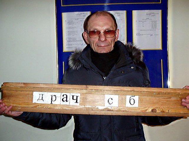 Как сообщало ранее агентство «Урал-пресс-информ», Сергей Драч прославился тем, что