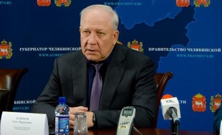 Заместитель губернатора Челябинской области Олег Климов призвал жителей региона не паниковать – в