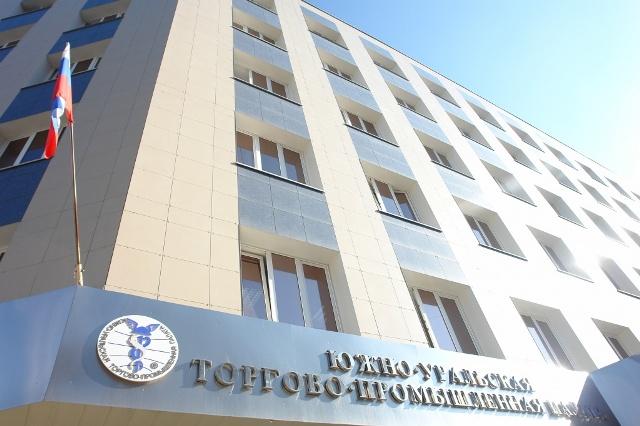На состоявшейся в Южно-Уральской торгово-промышленной палате конференции «Защита коммерческой тай