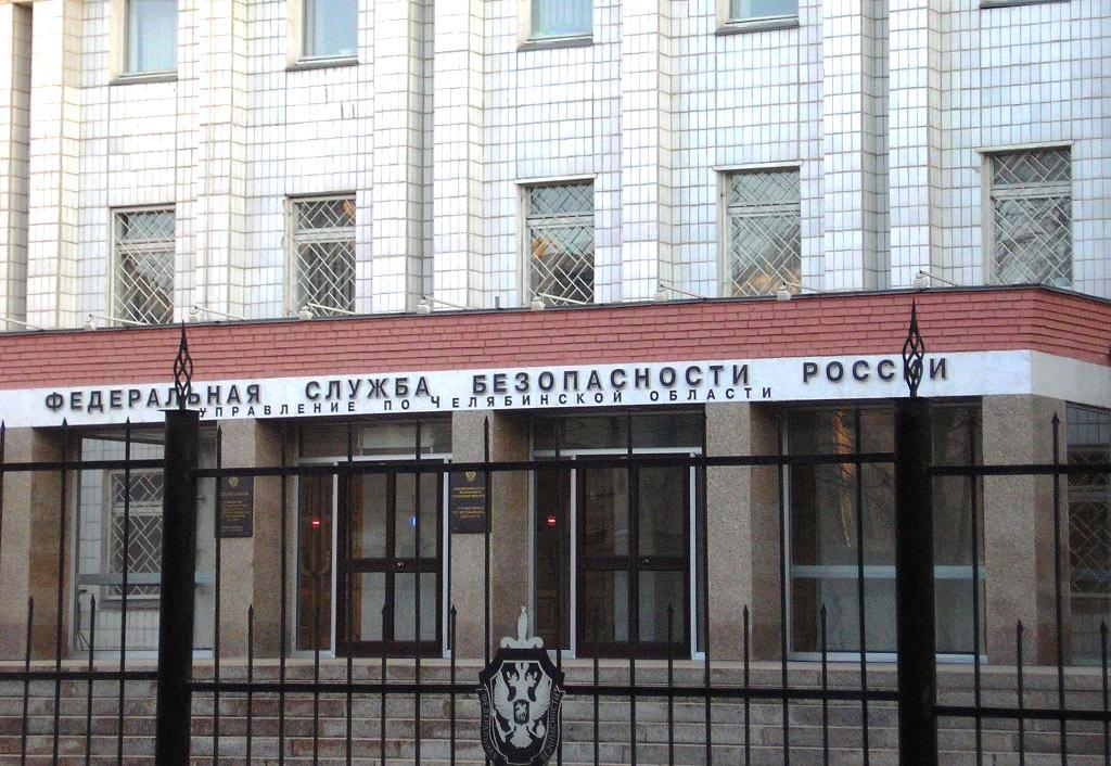 Сотрудники городского отдела управления ФСБ по Челябинской области проводят выемку документов в м