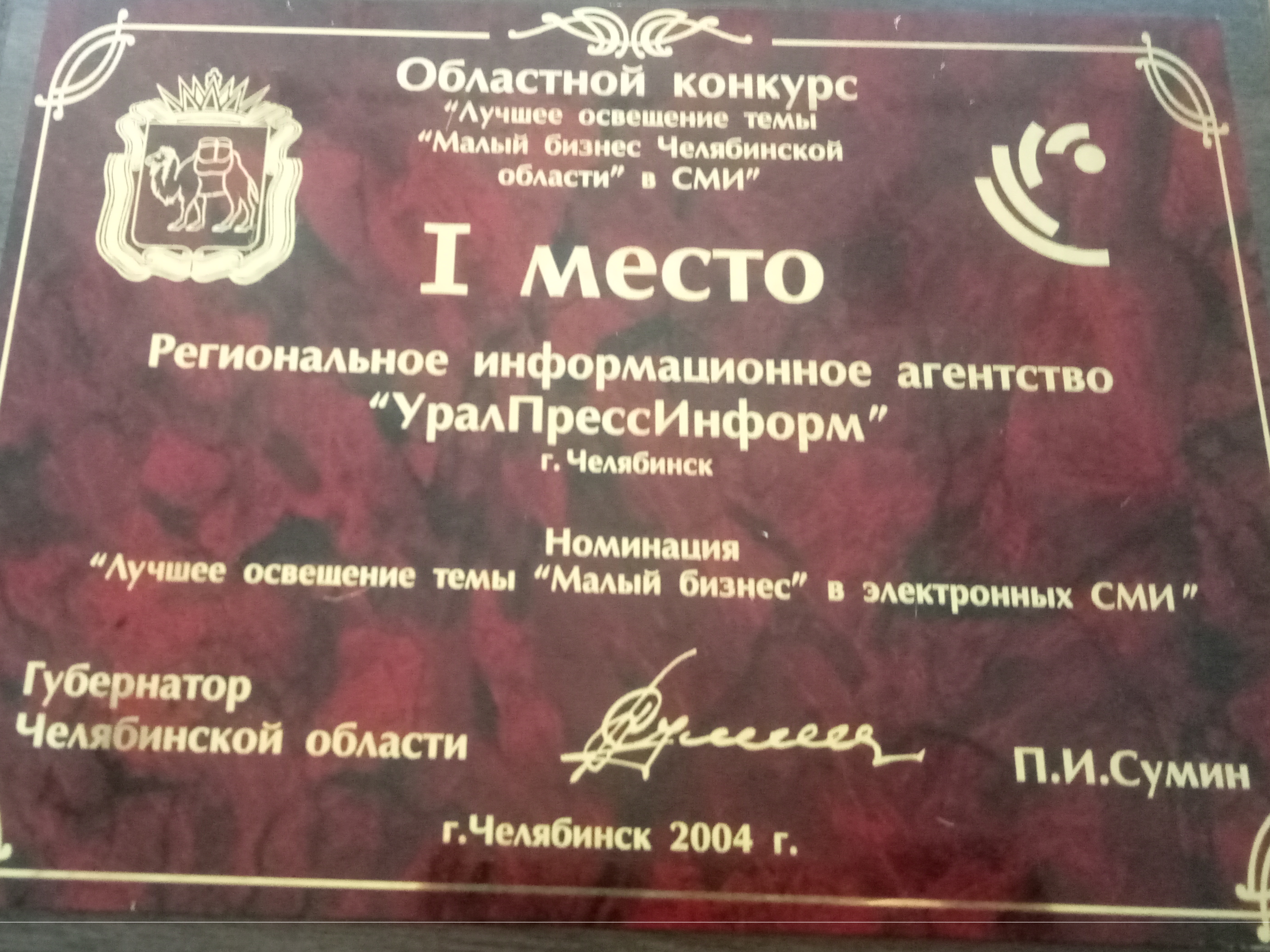 2004   Губернатор Челябинской области