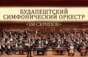 Будапештский оркестр прозвали «100 Паганини». По мнению критиков, Лист и Паганини были бы в восто