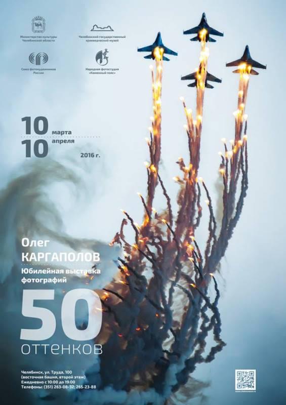 Как сообщили агентству «Урал-пресс-информ» в Челябинском краеведческом музее, любимые жанры 50-ле