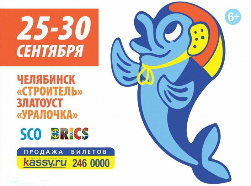 Как сообщили агентству «Урал-пресс-информ» в пресс-службе главы региона, международный Кубок губе