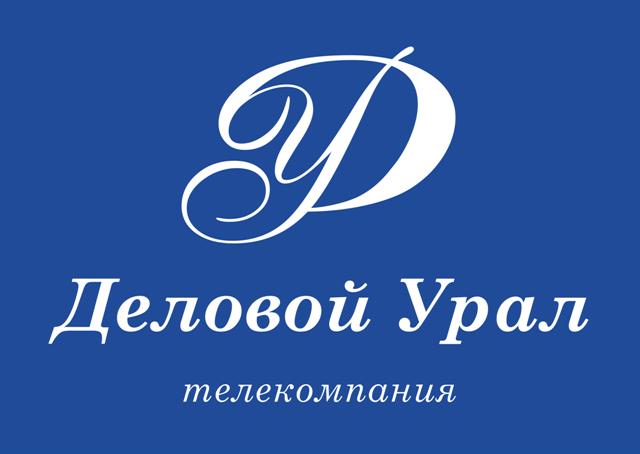 В программе «Бизнес Большого Урала», выходящей в субботу, девятого февраля, в19.50 и в воскресен