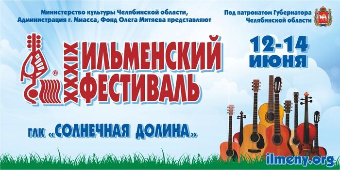 Особенность Ильменского фестиваля – это его открытость и доступность. Вход на фестиваль и участие