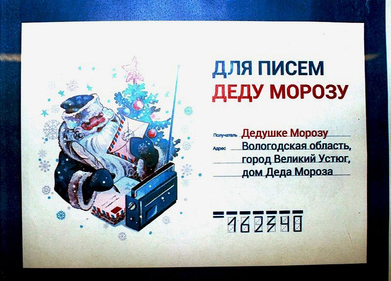До 20 декабря в крупных почтовых отделениях Челябинска будет работать Почта Деда Мороза. Жители г