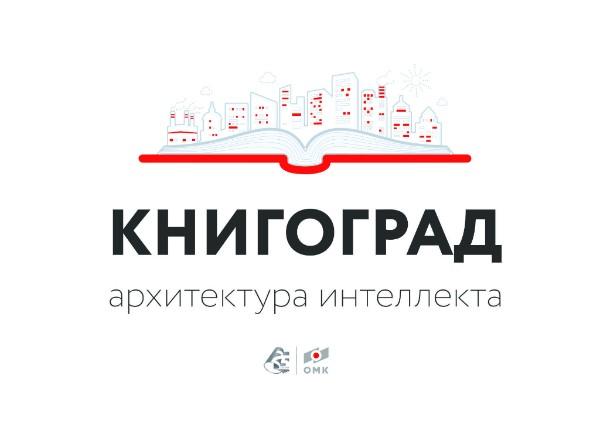 Как сообщили агентству «Урал-пресс-информ» в пресс-службе АО «Трубодеталь», это своеобразный лите