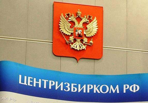 Решение было принято президиумом центрального совета РППС. Теперь избирательной комиссии Ч
