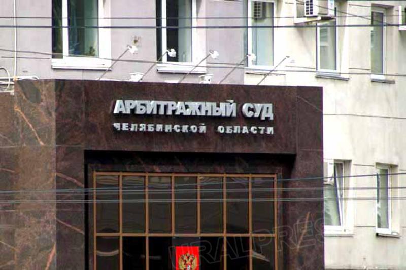 Как сообщили агентству «Урал-пресс-информ» в пресс-службе суда, судом к банкротству ООО «Речелстр