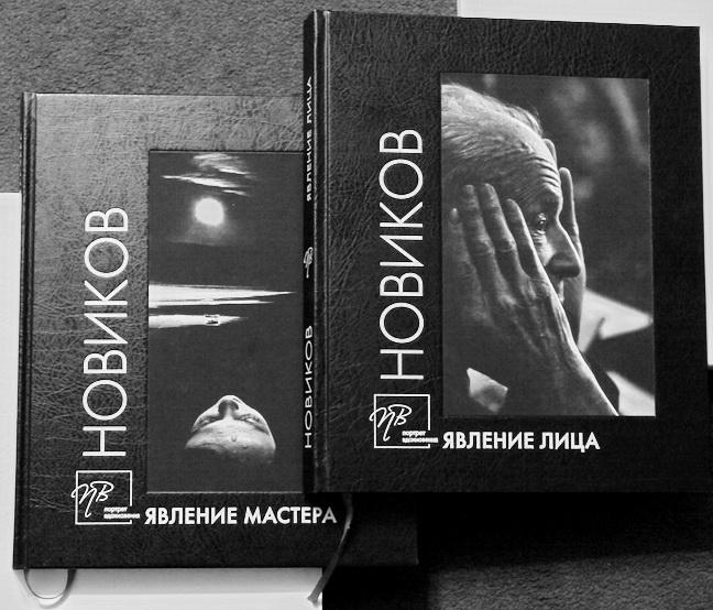 Первый том издатель Викттор Радзиевский назвал «Явление мастера» творч