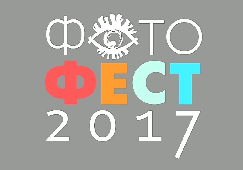 Международный фестиваль фотографии «Фотофест-2017» будет проходить в Челябинске под сводами Истор