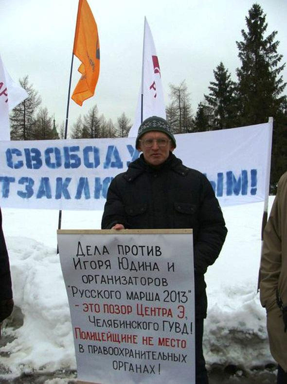 Центральной темой митинга стал обвинительный приговор челябинскому оппозиционеру Игорю Юдину, пол