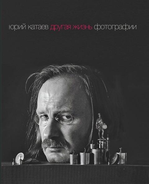 Подготовка книги велась с конца 2012 года, когда после ухода из жизни Юрия Руслановича группа его