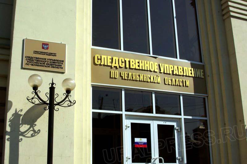 Следственными органами Следственного комитета Российской Федерации по Челябинской области директо