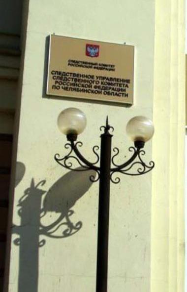В Миассе (Челябинская область) проводится доследственная проверка по обращению местной жительницы