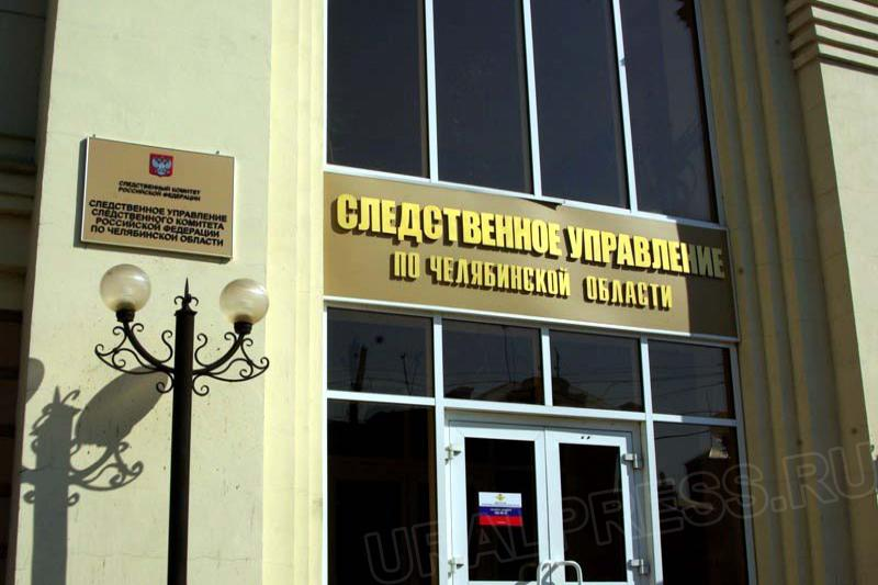 Об этом заявил руководитель следственного упрваления СК РФ по Челябинской области Денис Чернятьев