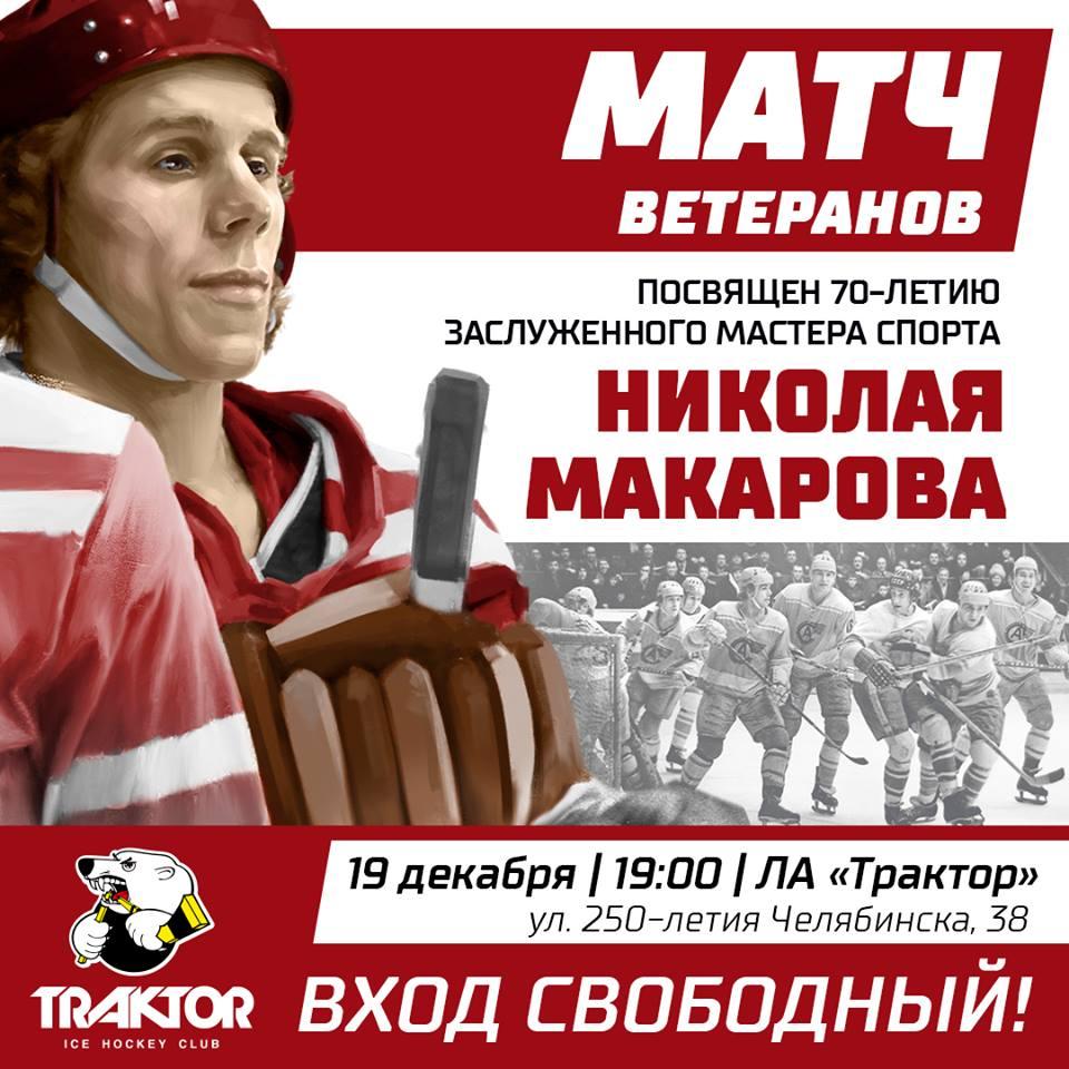 Сегодня, 19 декабря, в ледовой арене «Трактор» пройдет матч ветеранов, посвященный 70-летию Никол