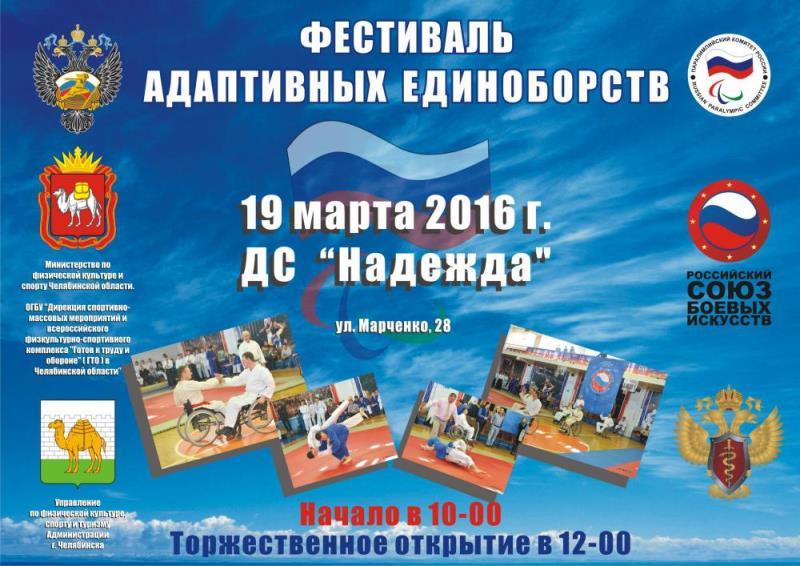 Как сообщили агентству «Урал-пресс-информ» организаторы, в фестивале примут участие более 100 спо