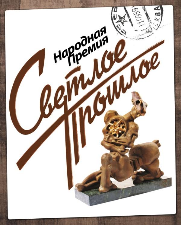Премия «Светлое прошлое» включена в список брендов Южного Урала и вручается знаменитым землякам,