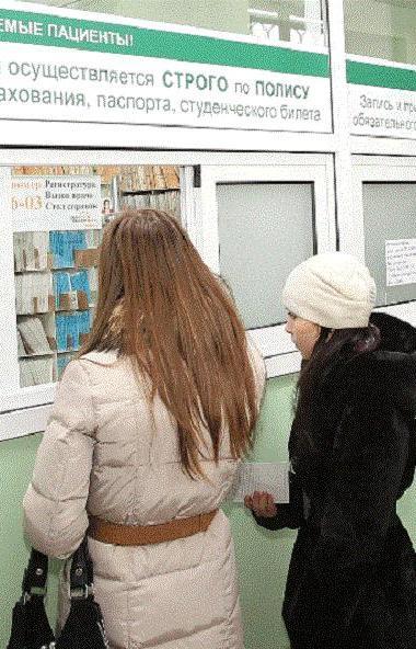 В России приступили к разработкам сервиса, который позволит пациентам государственных медицинских
