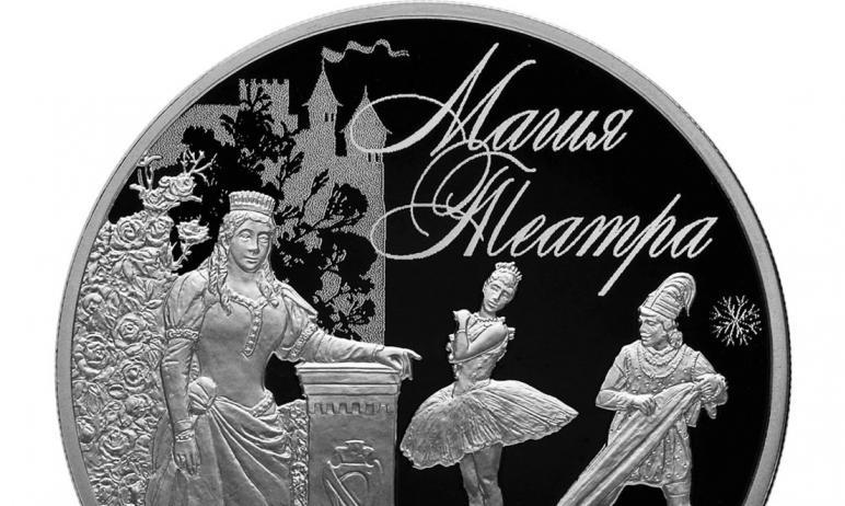 Выставка Банка России «Магия театра» откроется в Центральной библиотеке имени А.С. Пушкина в Челя