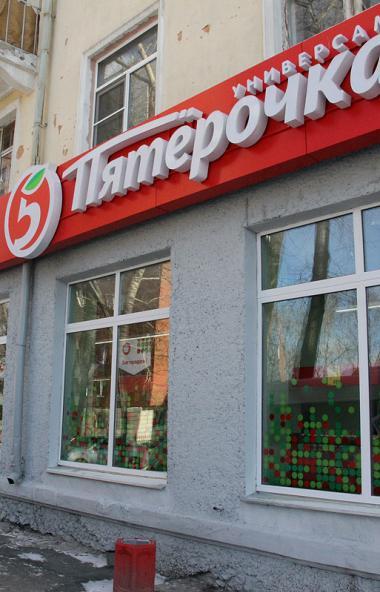 Торговая сеть «Пятерочка» стала лауреатом второго всероссийского конкурса «Надежный партнер – эко