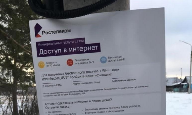 Поселок Северный Кыштымского городского округа (Челябинская область) стал 256-й точкой на карте р