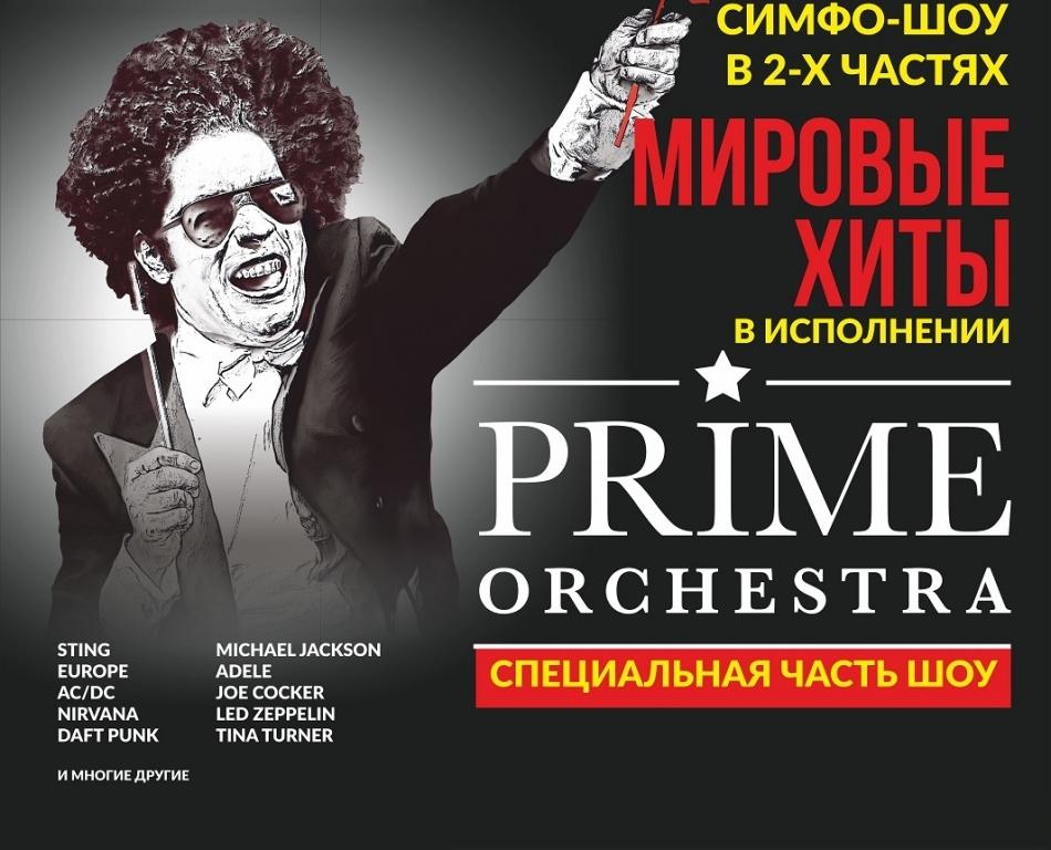 Пятого ноября в ДК Железнодорожников в Челябинске состоится уникальное симфоническое шоу Prime Or