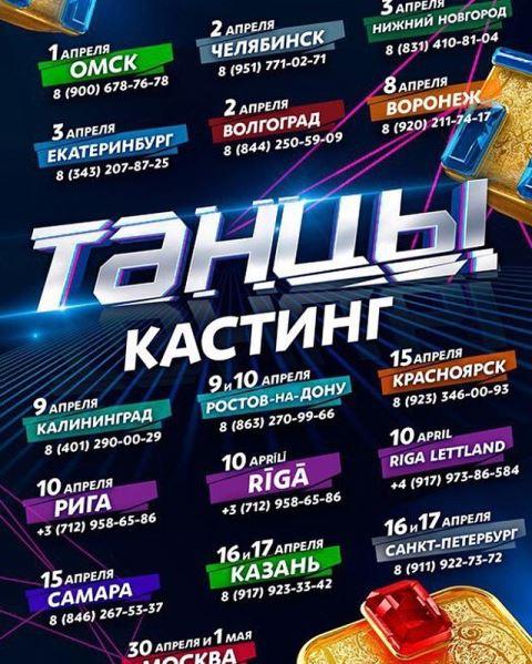 Как сообщили агентству «Урал-пресс-информ» организаторы, отбирать лучших танцоров поедут креативн