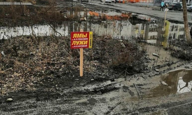 В Челябинске жители нового жилищного комплекса, устав ездить по ямам, колдобинам, а также перепры