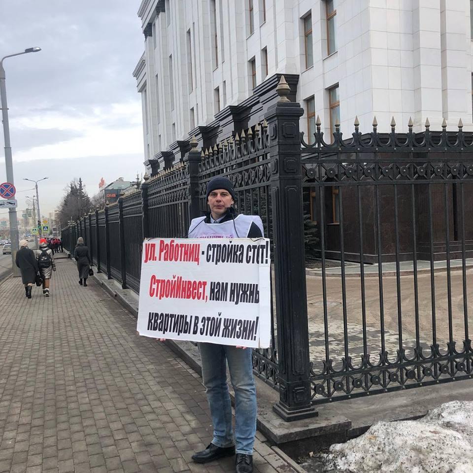 Обманутые дольщики ЖК «Яркая Жизнь» (микрорайон №51А в Курчатовском районе Челябинска) и «Стройин