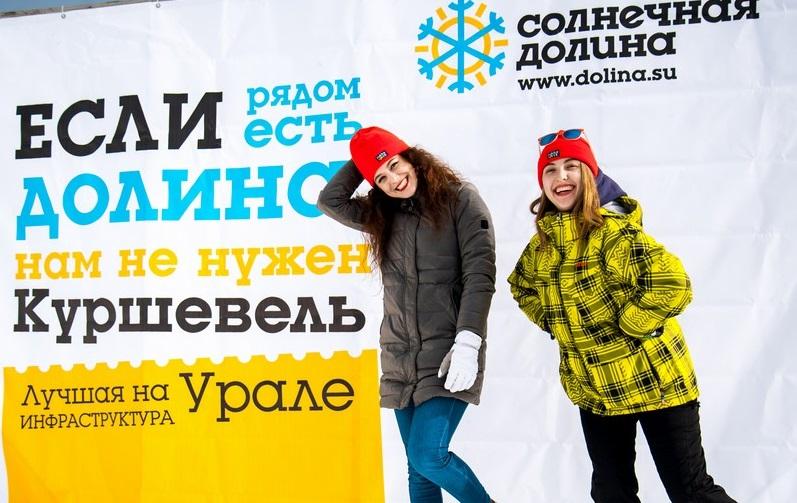 Гигант туристического бизнеса России «CoralTravel» и горнолыжный курорт «Солнечная долина» заключ